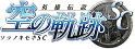 Trails in the Sky SC Logo